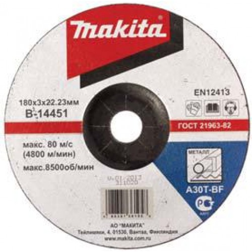 Обдирочный круг 125х6х22,23мм, металл арт:B-14401
