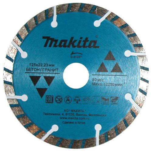 Makita D-51007 Диск алмазный сегментированный турбо Эконом, 125х22,23мм, сухой рез, для бетона