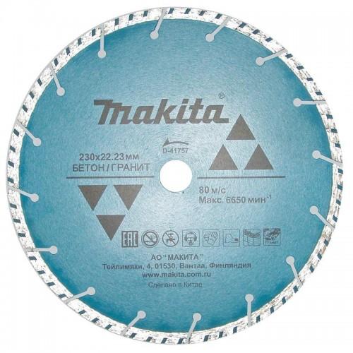 Makita D-41757 Диск алмазный сегментированный турбо Эконом, 230х22,23мм, сухой рез для бетона