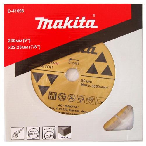 Makita D-41698 Диск алмазный сегментный Эконом, 230х22,23мм, сухой рез для бетона