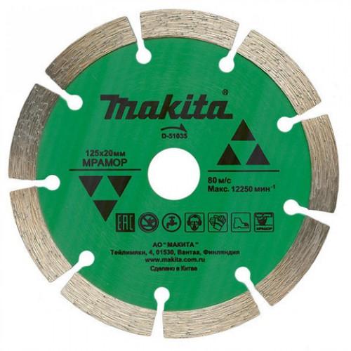 Алмазный диск сегментированный по мрамору 125х20, MAKITA, D-51035