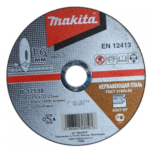 Абразивный отрезной диск для нержавеющей стали плоский A60T,150х1,6х22,23, MAKITA, B-17538